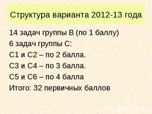 14 задач группы В (по 1 баллу) 14 задач группы В (по 1 баллу) 6 задач группы С:
