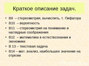 В9 – стереометрия, вычислить, т. Пифагора В9 – стереометрия, вычислить, т. Пифаг