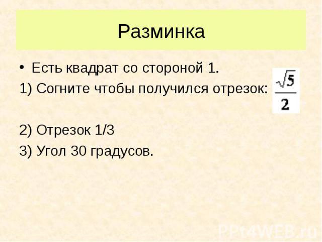 Есть квадрат со стороной 1. Есть квадрат со стороной 1. 1) Согните чтобы получился отрезок: 2) Отрезок 1/3 3) Угол 30 градусов.