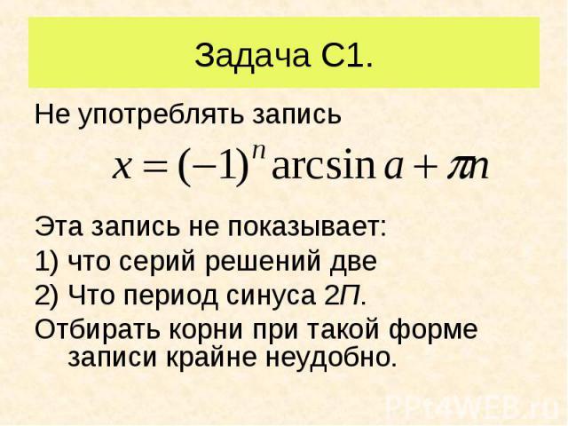 Не употреблять запись Не употреблять запись Эта запись не показывает: что серий решений две Что период синуса 2П. Отбирать корни при такой форме записи крайне неудобно.