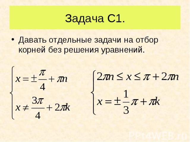 Давать отдельные задачи на отбор корней без решения уравнений. Давать отдельные задачи на отбор корней без решения уравнений.