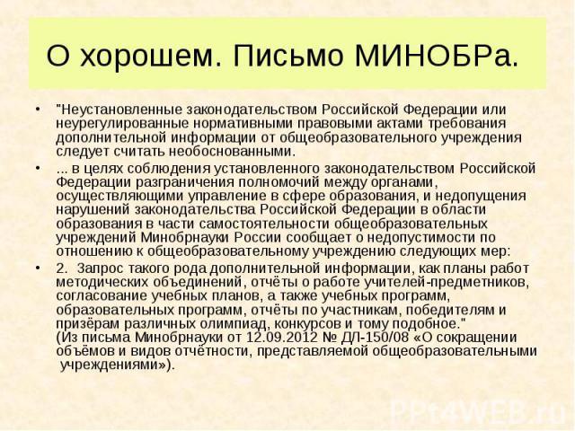 """""""Неустановленные законодательством Российской Федерации или неурегулированные нормативными правовыми актами требования дополнительной информации от общеобразовательного учреждения следует считать необоснованными. """"Неустановленные законодат…"""