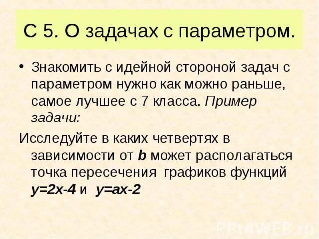Знакомить с идейной стороной задач с параметром нужно как можно раньше, самое лучшее с 7 класса. Пример задачи: Знакомить с идейной стороной задач с параметром нужно как можно раньше, самое лучшее с 7 класса. Пример задачи: Исследуйте в каких четвер…