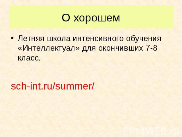 Летняя школа интенсивного обучения «Интеллектуал» для окончивших 7-8 класс. Летняя школа интенсивного обучения «Интеллектуал» для окончивших 7-8 класс. sch-int.ru/summer/