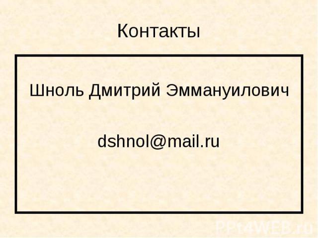 Шноль Дмитрий Эммануилович dshnol@mail.ru