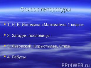 1. Н. Б. Истомина «Математика 1 класс» 2. Загадки, пословицы. 3. Львовский, Коры