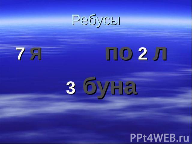 7 Я по 2 л 7 Я по 2 л 3 буна