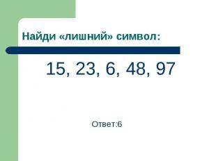 15, 23, 6, 48, 97 15, 23, 6, 48, 97 Ответ:6