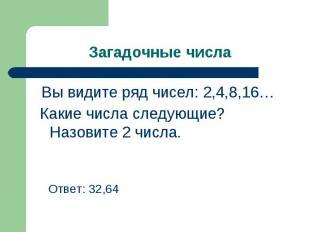 Вы видите ряд чисел: 2,4,8,16… Вы видите ряд чисел: 2,4,8,16… Какие числа следую