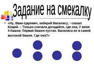 «Ну, Иван-Царевич, забирай Василису, - сказал Кощей. – Только сначала догадайся,