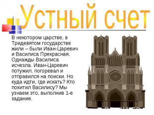 В некотором царстве, в Тридевятом государстве жили – были Иван-Царевич и Василис