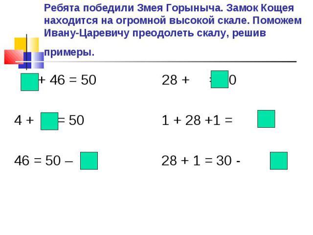 + 46 = 50 28 + = 30 + 46 = 50 28 + = 30 4 + = 50 1 + 28 +1 = 46 = 50 – 28 + 1 = 30 -