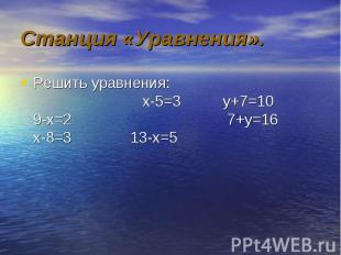 Решить уравнения: х-5=3 у+7=10 9-х=2 7+у=16 х-8=3 13-х=5 Решить уравнения: х-5=3