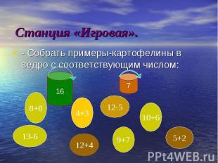 - Собрать примеры-картофелины в ведро с соответствующим числом: - Собрать пример