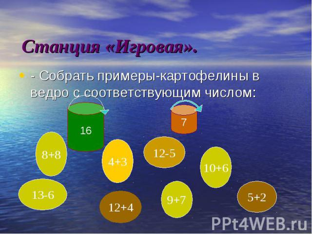 - Собрать примеры-картофелины в ведро с соответствующим числом: - Собрать примеры-картофелины в ведро с соответствующим числом: