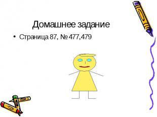 Страница 87, № 477,479 Страница 87, № 477,479