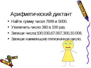 Найти сумму чисел 7699 и 5000. Найти сумму чисел 7699 и 5000. Увеличить число 36