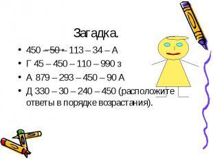 450 – 50 – 113 – 34 – А 450 – 50 – 113 – 34 – А Г 45 – 450 – 110 – 990 з А 879 –