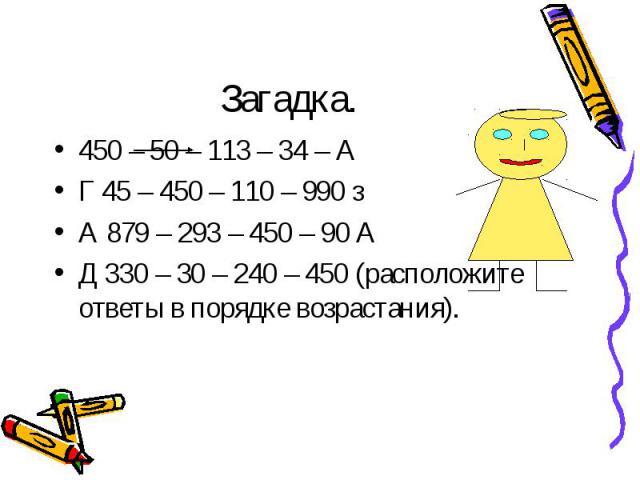 450 – 50 – 113 – 34 – А 450 – 50 – 113 – 34 – А Г 45 – 450 – 110 – 990 з А 879 – 293 – 450 – 90 А Д 330 – 30 – 240 – 450 (расположите ответы в порядке возрастания).