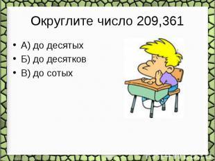 А) до десятых А) до десятых Б) до десятков В) до сотых