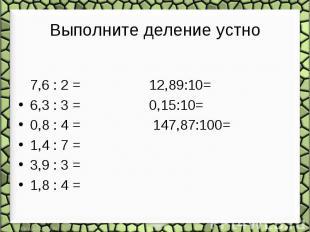 7,6 : 2 = 12,89:10= 6,3 : 3 = 0,15:10= 0,8 : 4 = 147,87:100= 1,4 : 7 = 3,9 : 3 =