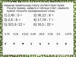 Каждому правильному ответу соответствует буква. Решите пример, найдите в таблице
