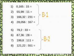 1)  0,165 : 15 = 2)  55,99 : 11 = 3)  166,32