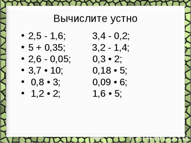 2,5 - 1,6;     3,4 - 0,2;     2,5 - 1,6;     3,4 - 0,2;     5 + 0,35; 3,2 - 1,4; 2,6 - 0,05;  0,3 • 2;   …