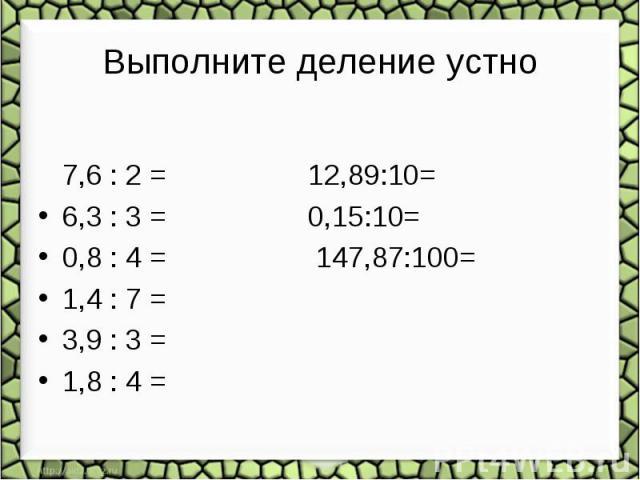 7,6 : 2 = 12,89:10= 6,3 : 3 = 0,15:10= 0,8 : 4 = 147,87:100= 1,4 : 7 = 3,9 : 3 = 1,8 : 4 =