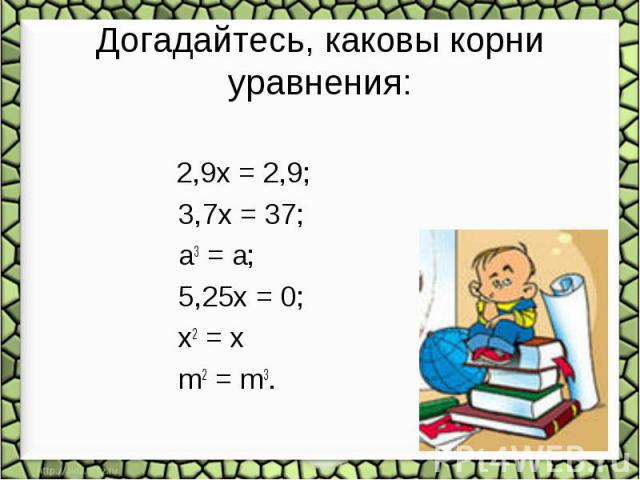 2,9x = 2,9;        3,7x = 37;  а3 = а; 5,25x = 0; х2 = х m2 = m3.