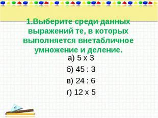 а) 5 х 3 а) 5 х 3 б) 45 : 3 в) 24 : 6 г) 12 х 5