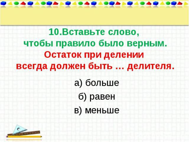а) больше а) больше б) равен в) меньше