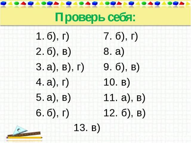 б), г) б), г) б), в) а), в), г) а), г) а), в) б), г)