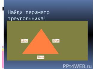 Найди периметр треугольника!