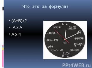 Что это за формула? (A+B)x2 A x A A x 4