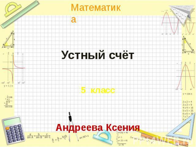 Устный счёт 5 класс Андреева Ксения