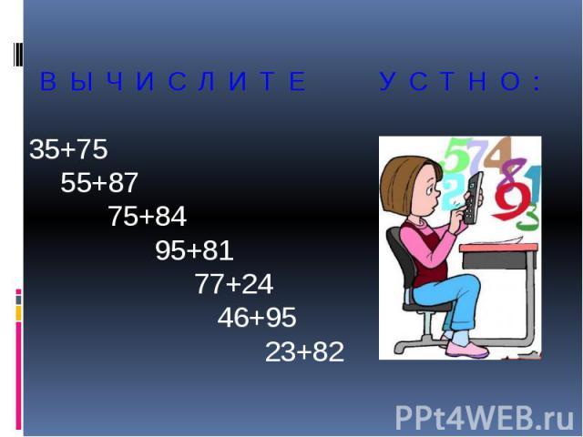 35+75 55+87 75+84 95+81 77+24 46+95 23+82 35+75 55+87 75+84 95+81 77+24 46+95 23+82