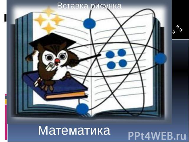 5 Математика