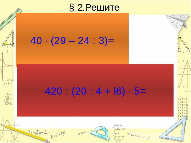 § 2.Решите 40 (29 – 24 : 3)=