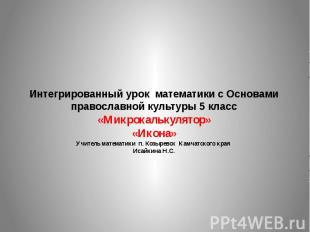 Интегрированный урок математики с Основами православной культуры 5 класс «Микрок