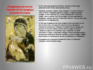 Владимирская икона Пресвятой Богородицы (Божией Матери) В 1131 году Цареградский