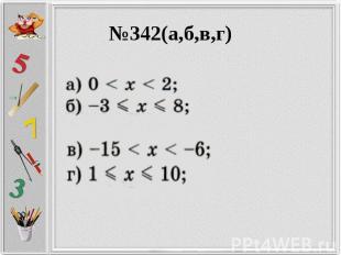 №342(а,б,в,г)