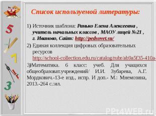 Список используемой литературы: Источник шаблона: Ранько Елена Алексеевна , учит