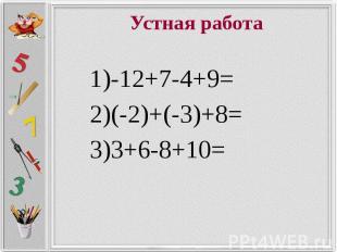 Устная работа -12+7-4+9= (-2)+(-3)+8= 3+6-8+10=