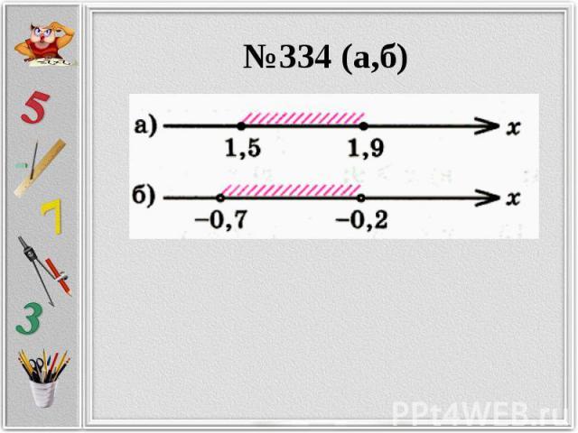 №334 (а,б)