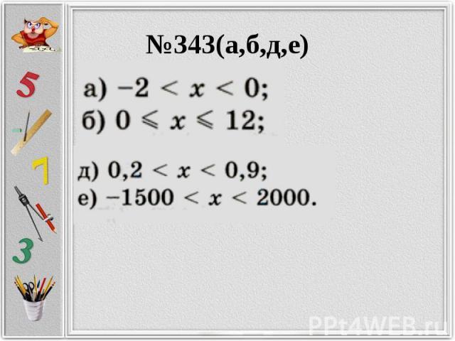 №343(а,б,д,е)