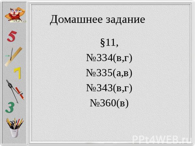 Домашнее задание §11, №334(в,г) №335(а,в) №343(в,г) №360(в)