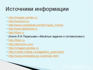 Источники информации http://images.yandex.ru http://www.km.ru http://www.coolref