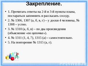Закрепление. 1. Прочитать ответы на 2-й и 3-й пункты плана, постараться запомнит
