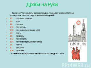 Дроби на Руси называли долями, позднее ломаными числами. В старых руководствах н